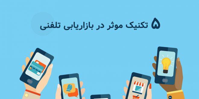 ۵ تکنیک موثر در بازاریابی تلفنی